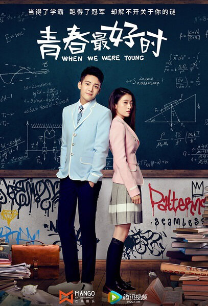 When We Were Young Poster, 2017 Chinese TV drama series