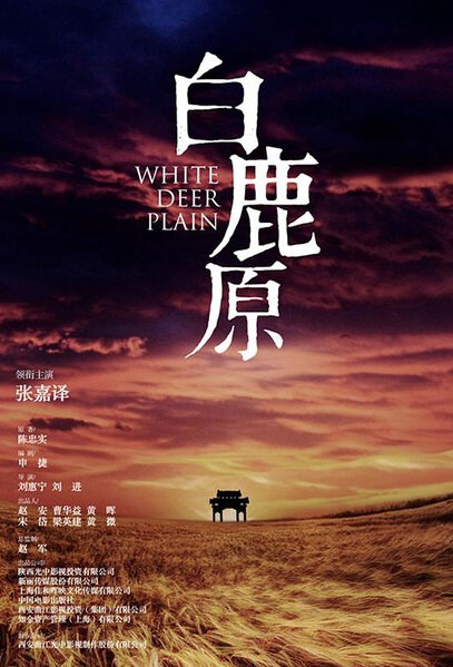 White Deer Plain Poster, 2017 Chinese TV drama series
