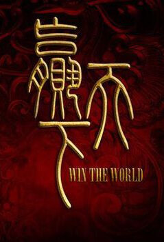 Win the World Poster, 2017 Chinese TV drama series