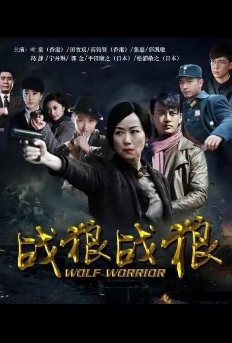 Wolf Warrior Poster, 战狼·战狼 2017 Chinese TV drama series