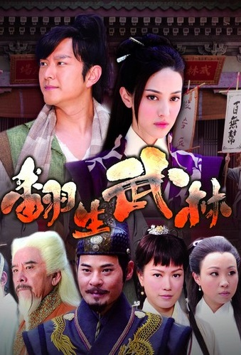 Wulin Revival Poster, 2017 Hong Kong TV drama series