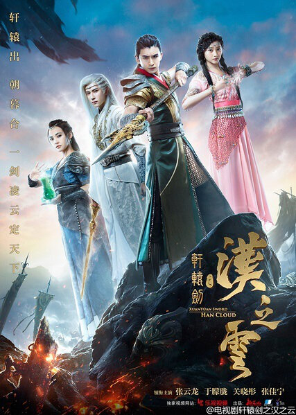 Xuanyuan Sword - Han Cloud Poster, 2017 Chinese TV drama series