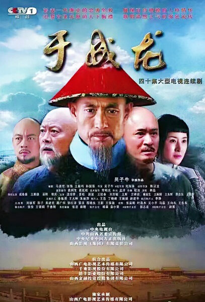 Yu Chenglong Poster, 2017 Chinese TV drama series