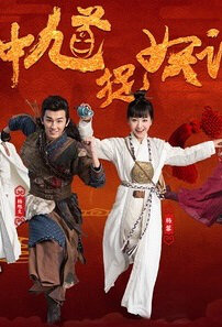 Zhong Kui Poster, 2017 Chinese TV drama series