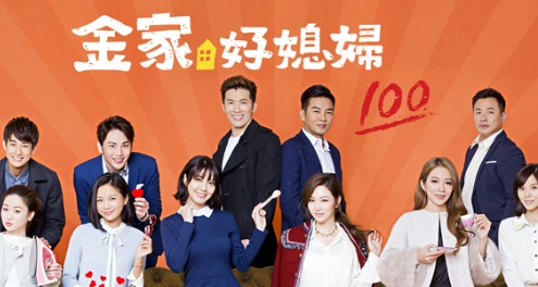 100% Wife Poster, 金家好媳婦 2018 Chinese TV drama series