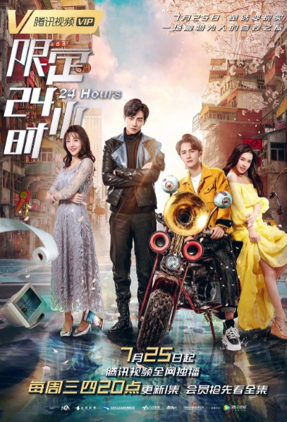 24 Hours Poster, 限定24小时 2018 Chinese TV drama series