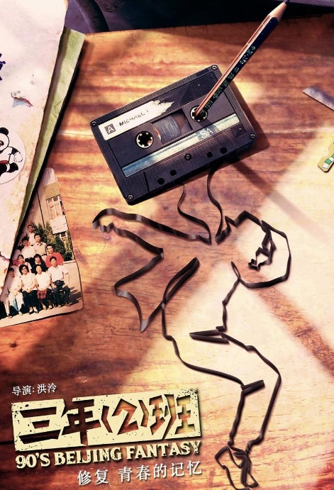 90's Beijing Fantasy Poster, 我的青春也灿烂 2018 Chinese TV drama series