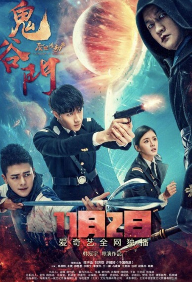 A Group of Guiguzi Poster, 鬼谷门·蜃世浩劫 2018 Chinese TV drama series
