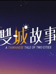 A Taiwanese Tale of Two Cities Poster, 雙城故事 2018 Taiwan TV drama series