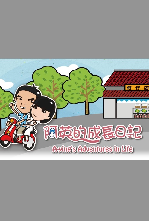 A-ying's Adventures in Life Poster, 阿英的成長日記 2018 Taiwan TV drama series