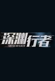Abyss Walker Poster, 深渊行者 2018 Chinese TV drama series