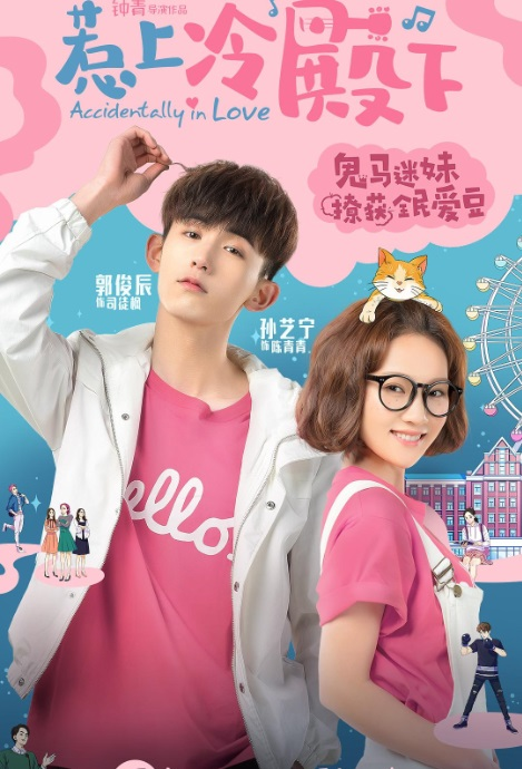 Accidentally in Love Poster, 惹上冷殿下 2018 Chinese TV drama series