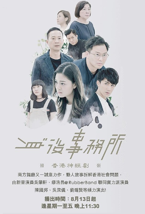Afterlife Firm Poster, 身後事務所 2018 Chinese TV drama series