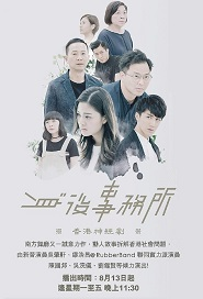 Afterlife Firm Poster, 身後事務所 2018 Hong Kong TV drama series