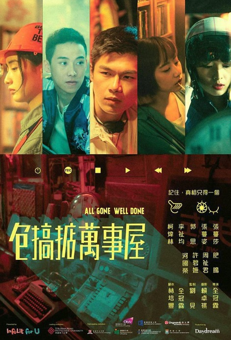 All Gone Well Done Poster, 包搞掂萬事屋 2018 Hong Kong TV drama series