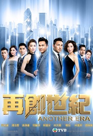 Another Era Poster, 再創世紀  2018 Hong Kong TVB drama series