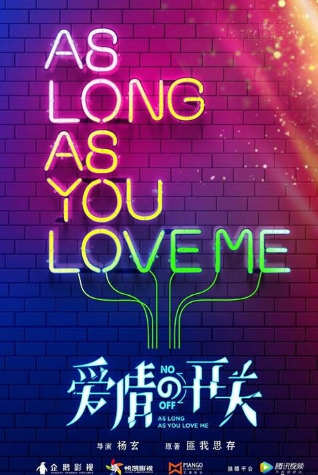 As Long as You Love Me Poster, 爱情的开关 2018 Chinese TV drama series