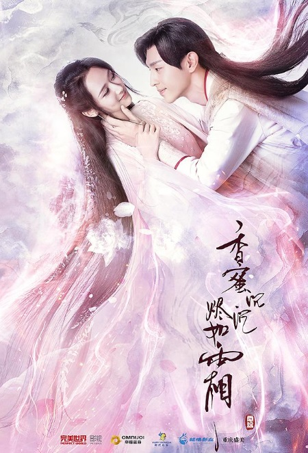Ashes of Love Poster, 香蜜沉沉烬如霜 2018 Chinese TV drama series