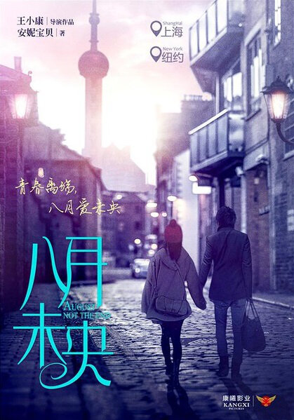 August Not the End Poster, 八月未央 2018 Chinese TV drama series