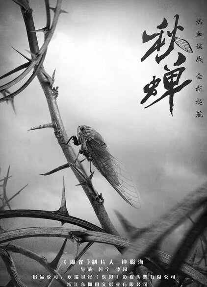 Autumn Cicada Poster, 秋蝉 2018 Chinese War TV Series
