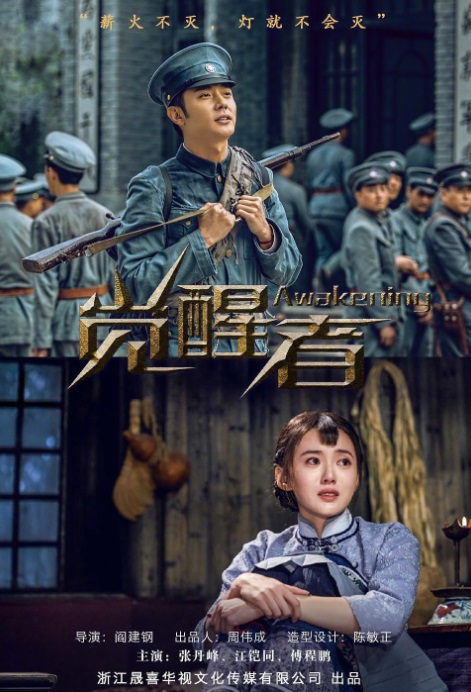Awakening Poster,  觉醒者 2018 Chinese TV drama series