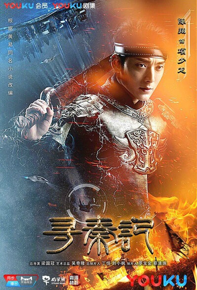 Back to the Past Poster, 寻秦记 2018 Chinese TV drama series