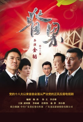 Backbone Poster, 脊梁 2018 Chinese TV drama series