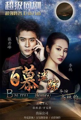 Baimu Jonny Poster,  百慕迷踪 2018 Chinese Mystery TV Series
