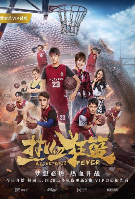Basketball Fever Poster, 热血狂篮 2018 Chinese TV drama series