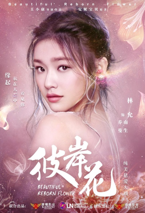 Beautiful Reborn Flower Poster, 彼岸花 2018 Chinese TV drama series
