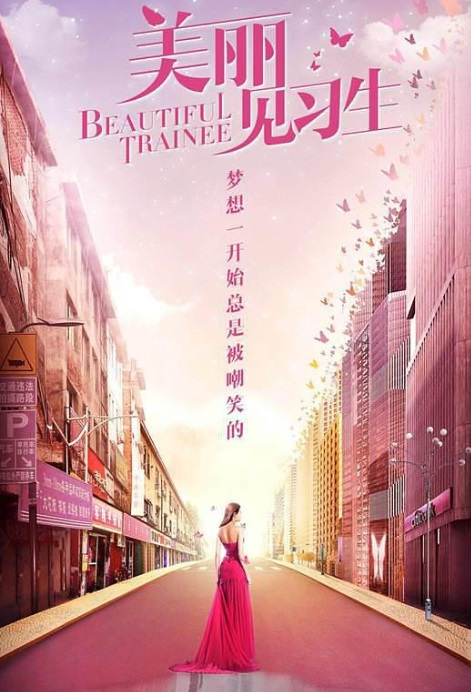 Beautiful Trainee Poster, 美丽见习生 2018 Chinese TV drama series