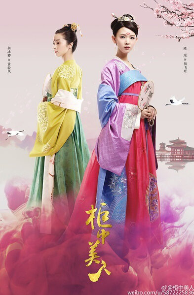 Beauty in the Cabinet Poster, 柜中美人 2018 Chinese TV drama series