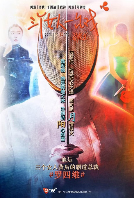 Beauty's Game Poster,  三个女人一台戏 2018 Chinese TV drama series