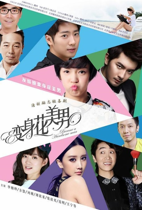 Became a Handsome Man Poster, 变身花美男 2018 Chinese TV drama series
