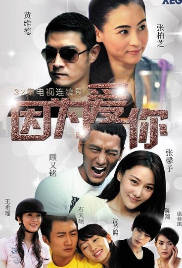 Because I Love You Poster, 因为爱你 2018 Chinese TV drama series