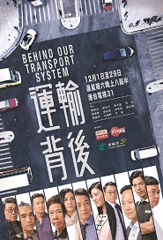 Behind Our Transport System Poster, 運輸背後 2018 Chinese TV drama series