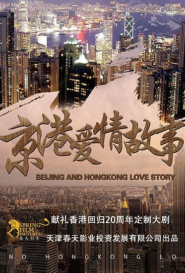 Beijing and Hong Kong Love Story Poster,  京港爱情故事 2018 Chinese TV drama series