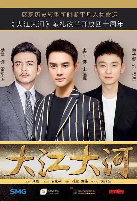 Like a Flowing River Poster,  大江大河  2018 Chinese TV drama series