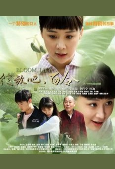 Blooming Lily Poster, 绽放吧,百合 2018 Chinese TV drama series