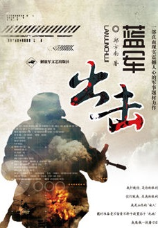 ​​Blue Army Assault Poster, 蓝军出击 2018 Chinese TV drama series