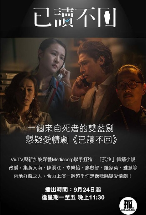 Bluetick Poster, 已讀不回 2018 Hong Kong TV drama series