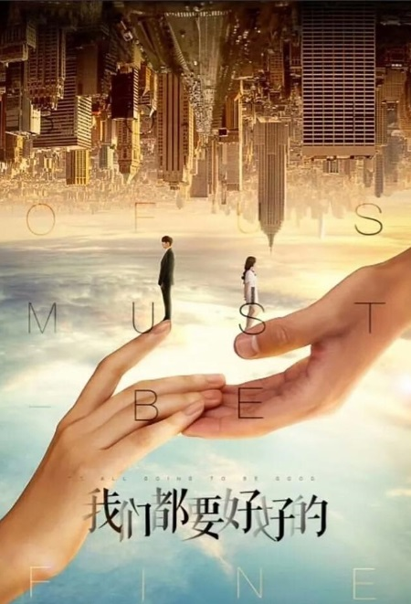 Both of Us Must Be Fine Poster, 我们都要好好的 2018 Chinese TV drama series