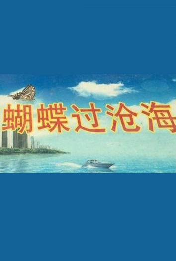 Butterfly Crossed the Sea Poster, 蝴蝶过沧海  2018 Chinese TV drama series
