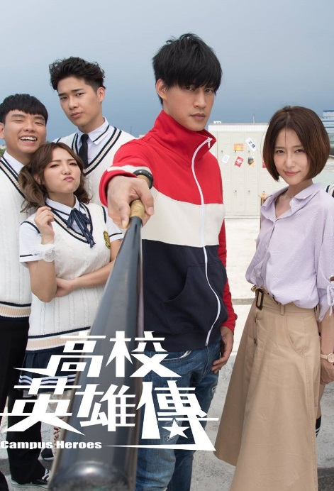 Campus Heroes Poster, 高校英雄傳 2018 Taiwan TV drama series