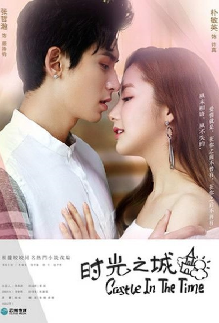 Castle in the Time Poster, 时光之城 2018 Chinese TV drama series