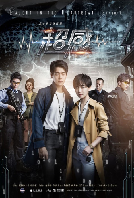Caught in the Heartbeat Poster, 青春警事 2018 Chinese TV drama series