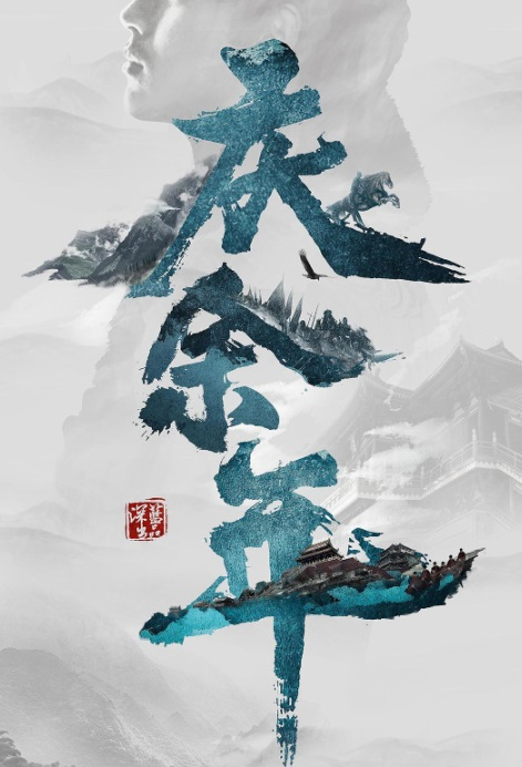 Celebrating Years Poster, 庆余年 2018 Chinese TV drama series