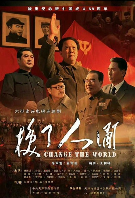 Change the World Poster, 换了人间 2018 Chinese TV drama series