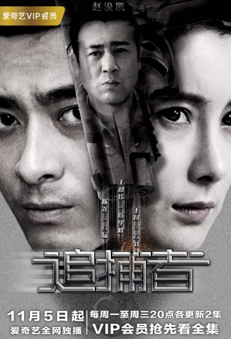 Chaser Poster, 追捕者 2018 Chinese TV drama series