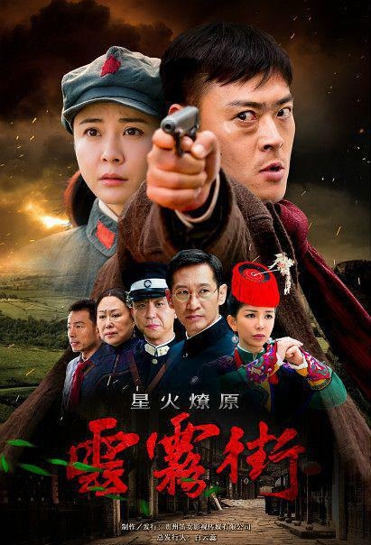 Cloud Street Poster, 星火燎原之云雾街 2018 Chinese TV drama series